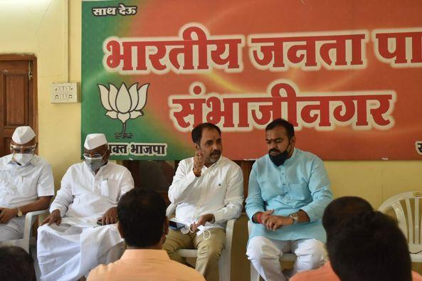 मराठा आरक्षणासंदर्भात भारतीय जनता पार्टी संभाजीनगर ग्रामीण येथील कार्यालयात बैठक घेण्यात आली…